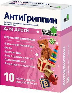 Антигриппин 10 шт. таблетки шипучие для детей